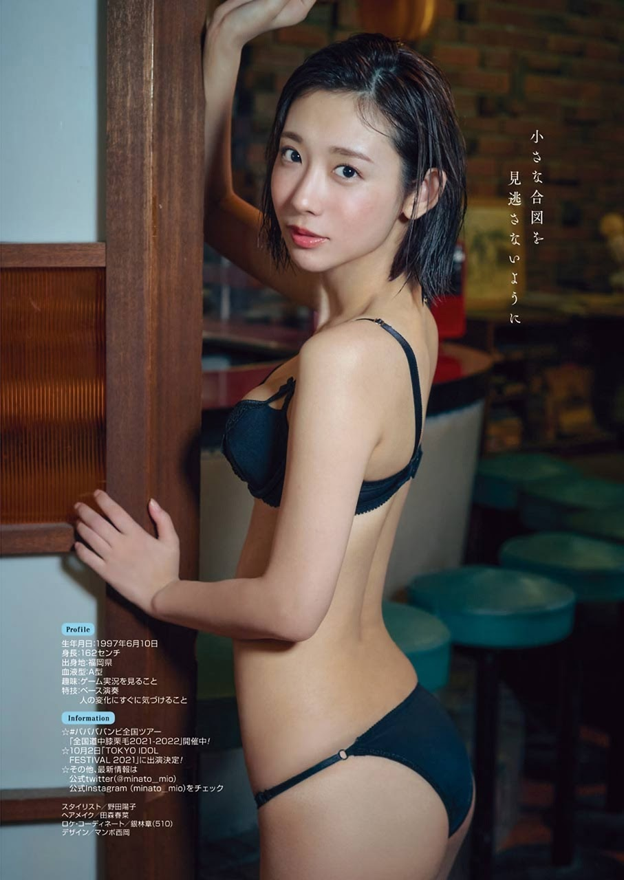 水湊みお121