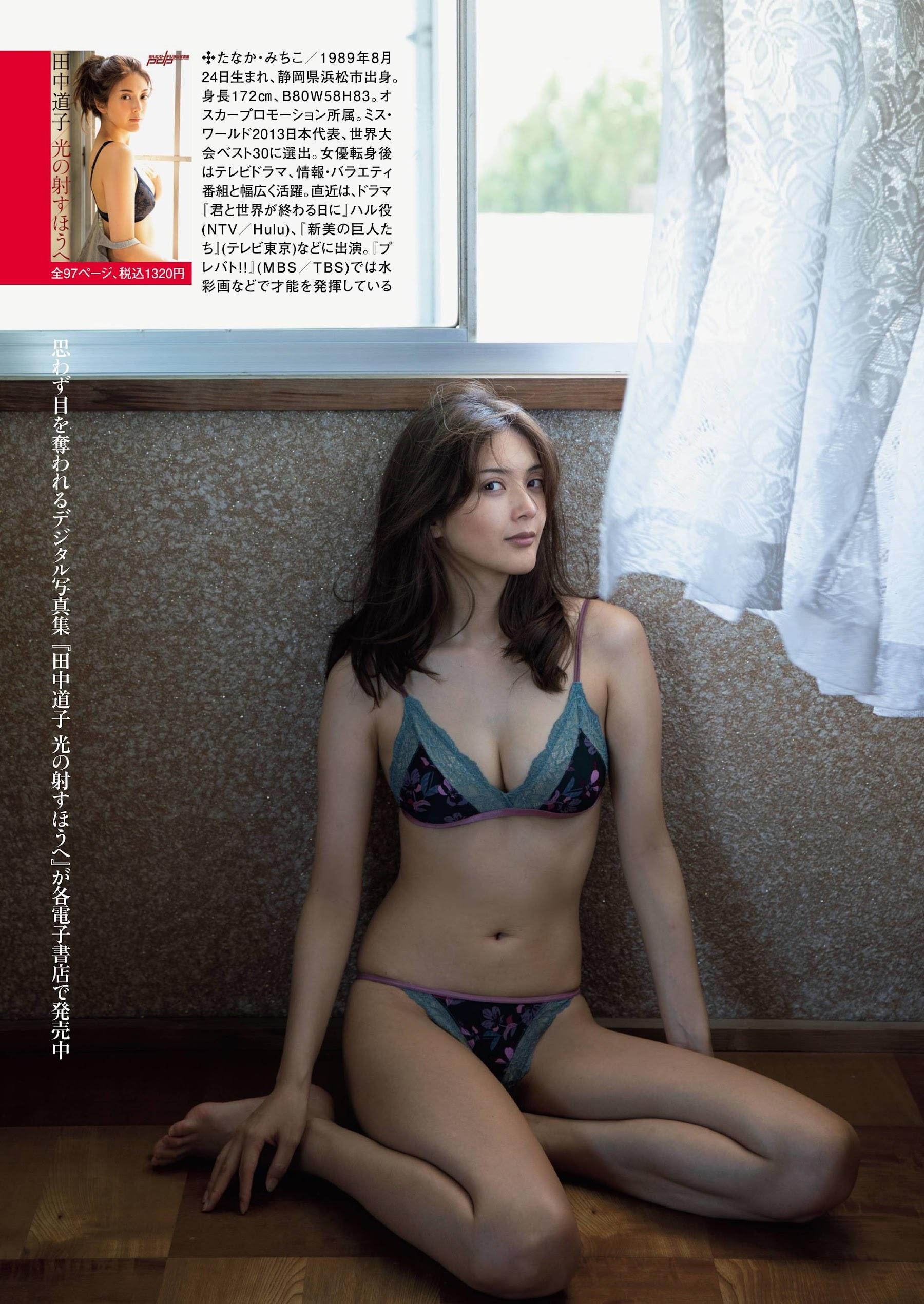 田中道子5