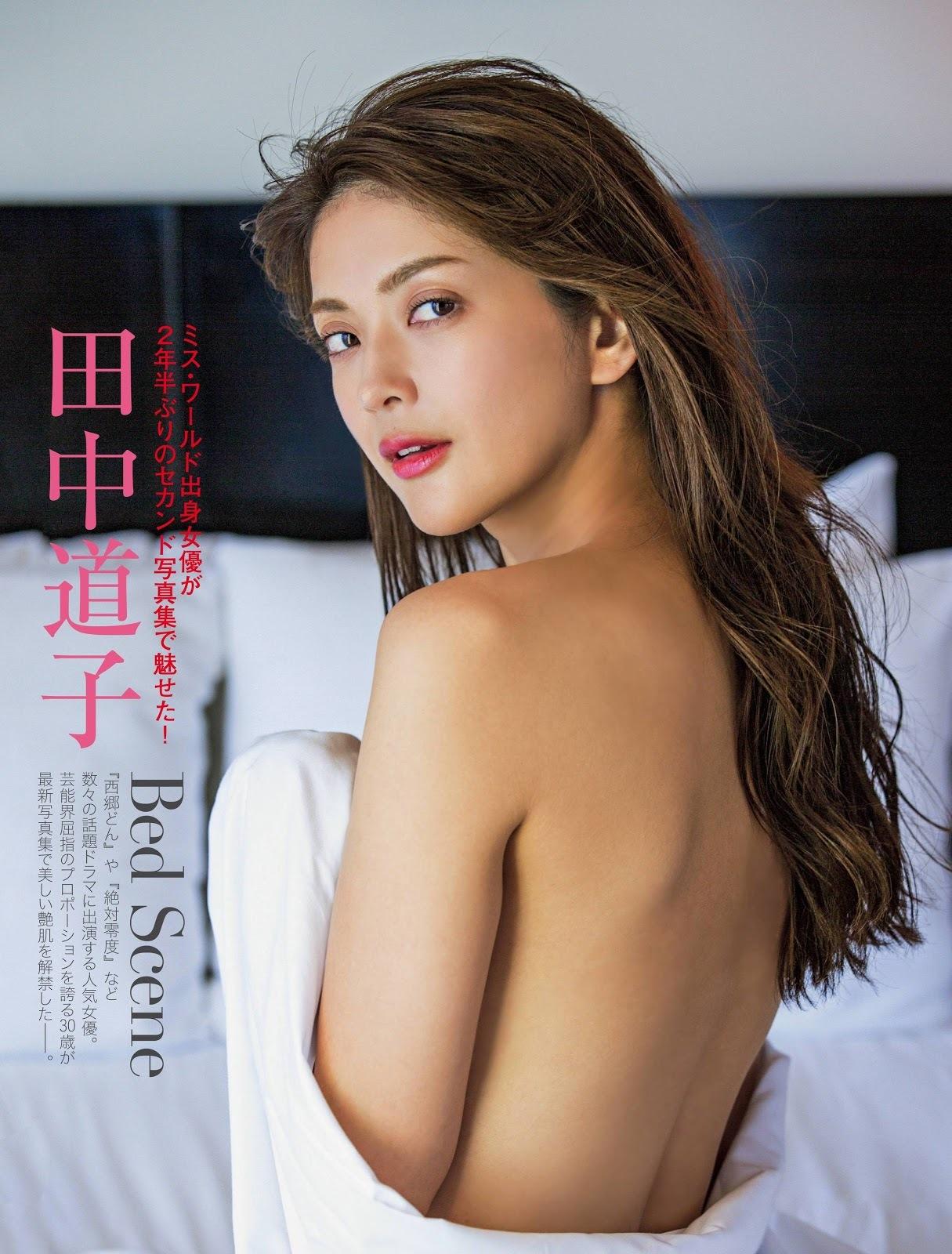 田中道子8
