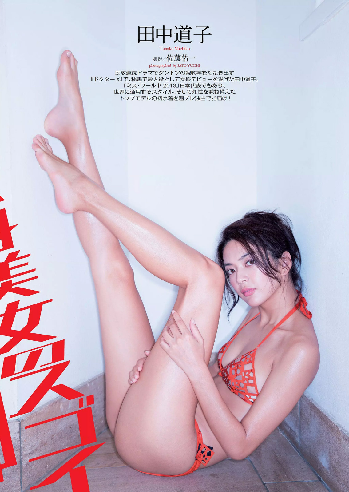 田中道子62