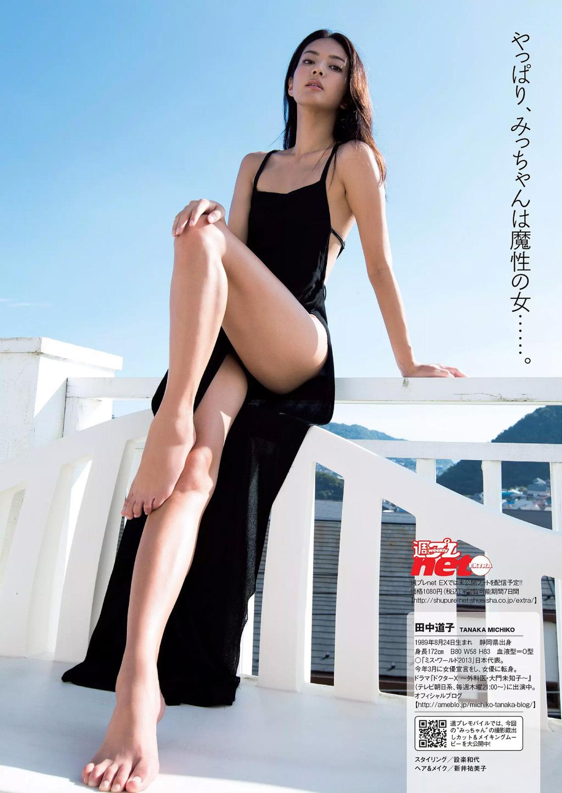 田中道子65