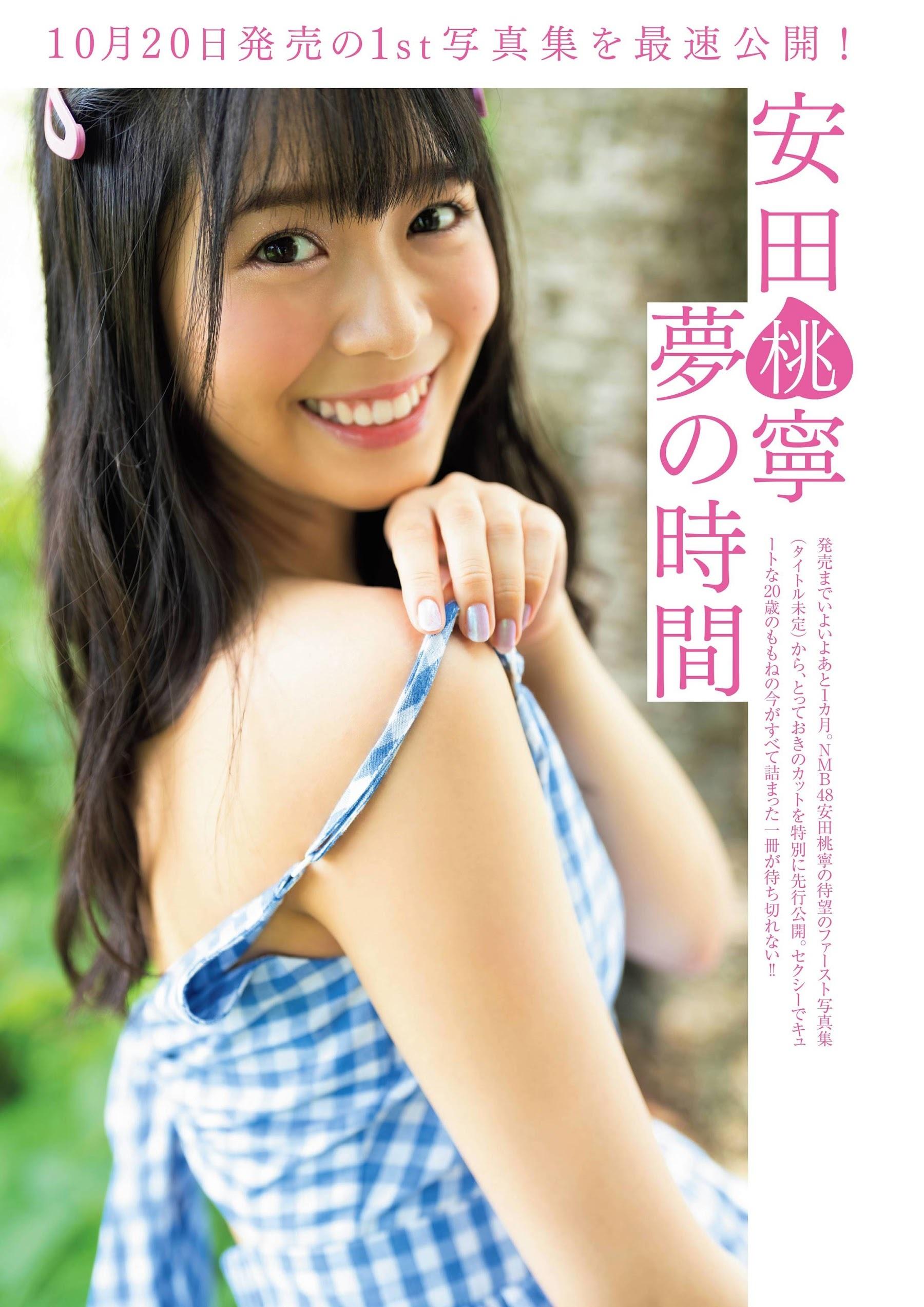 安田桃寧34