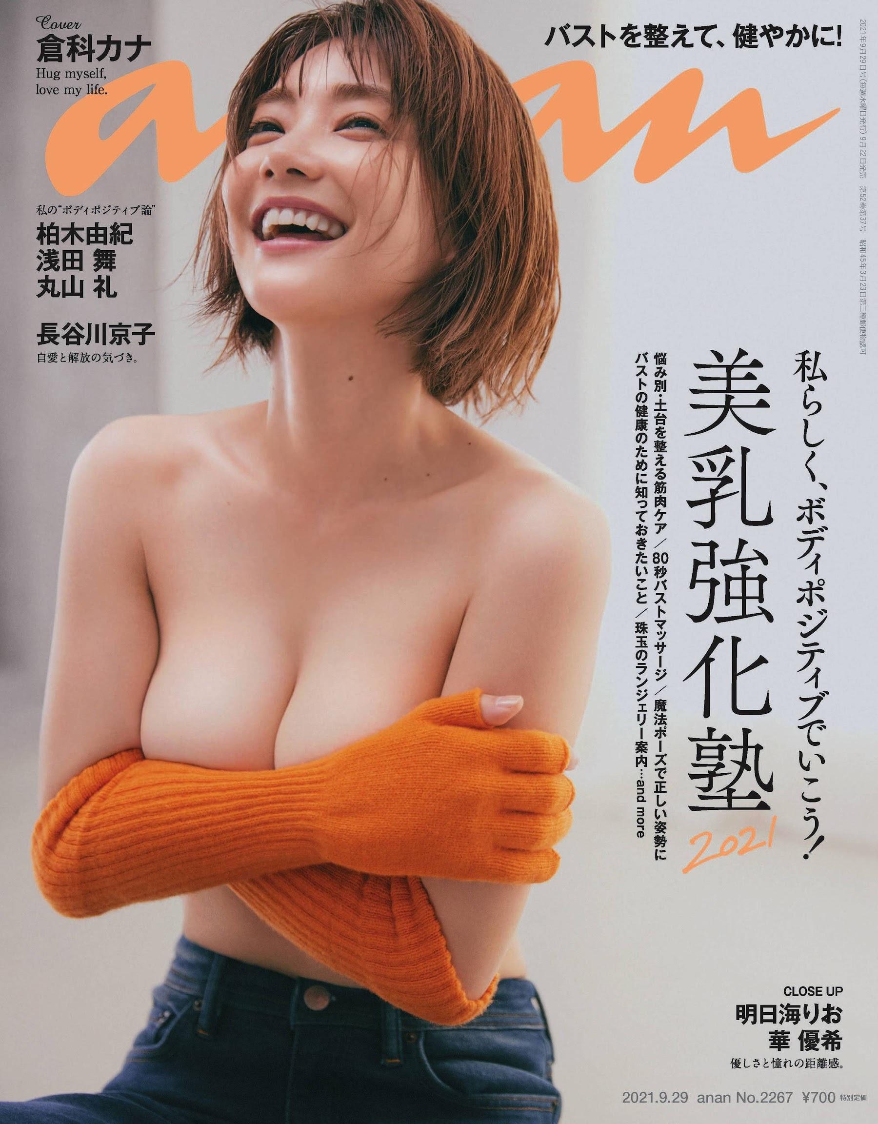 倉科カナ58