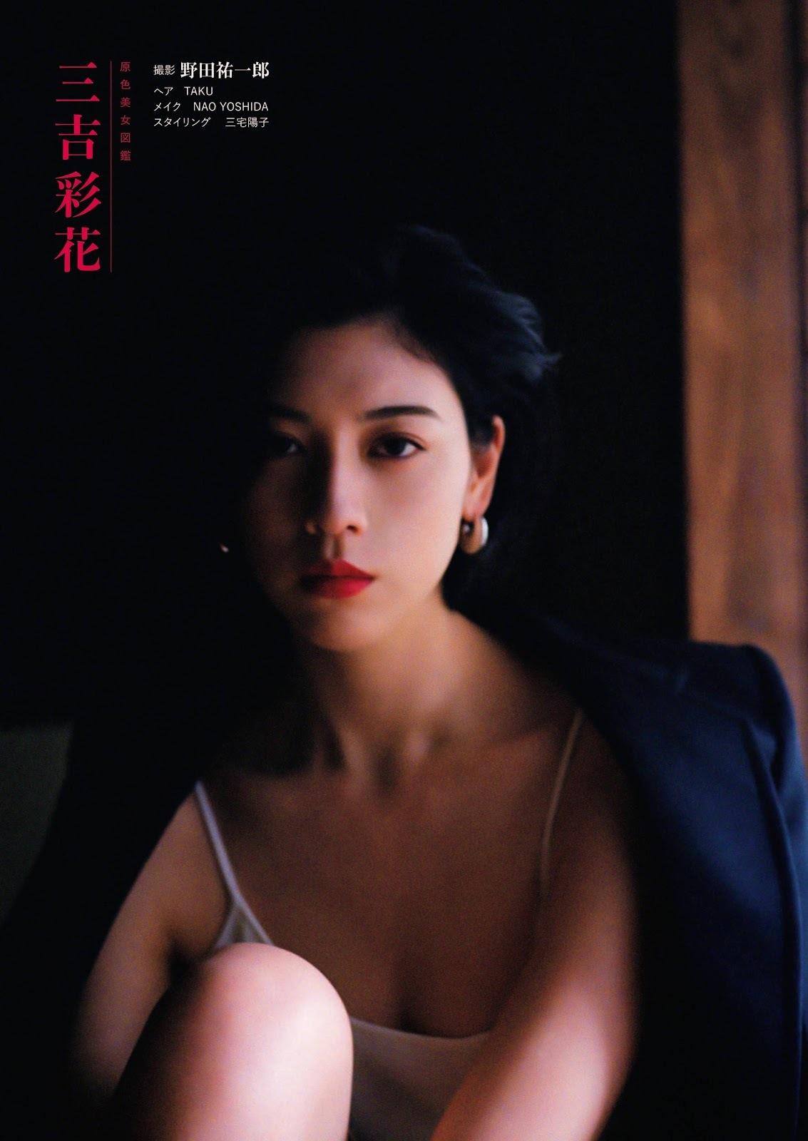 三吉彩花124