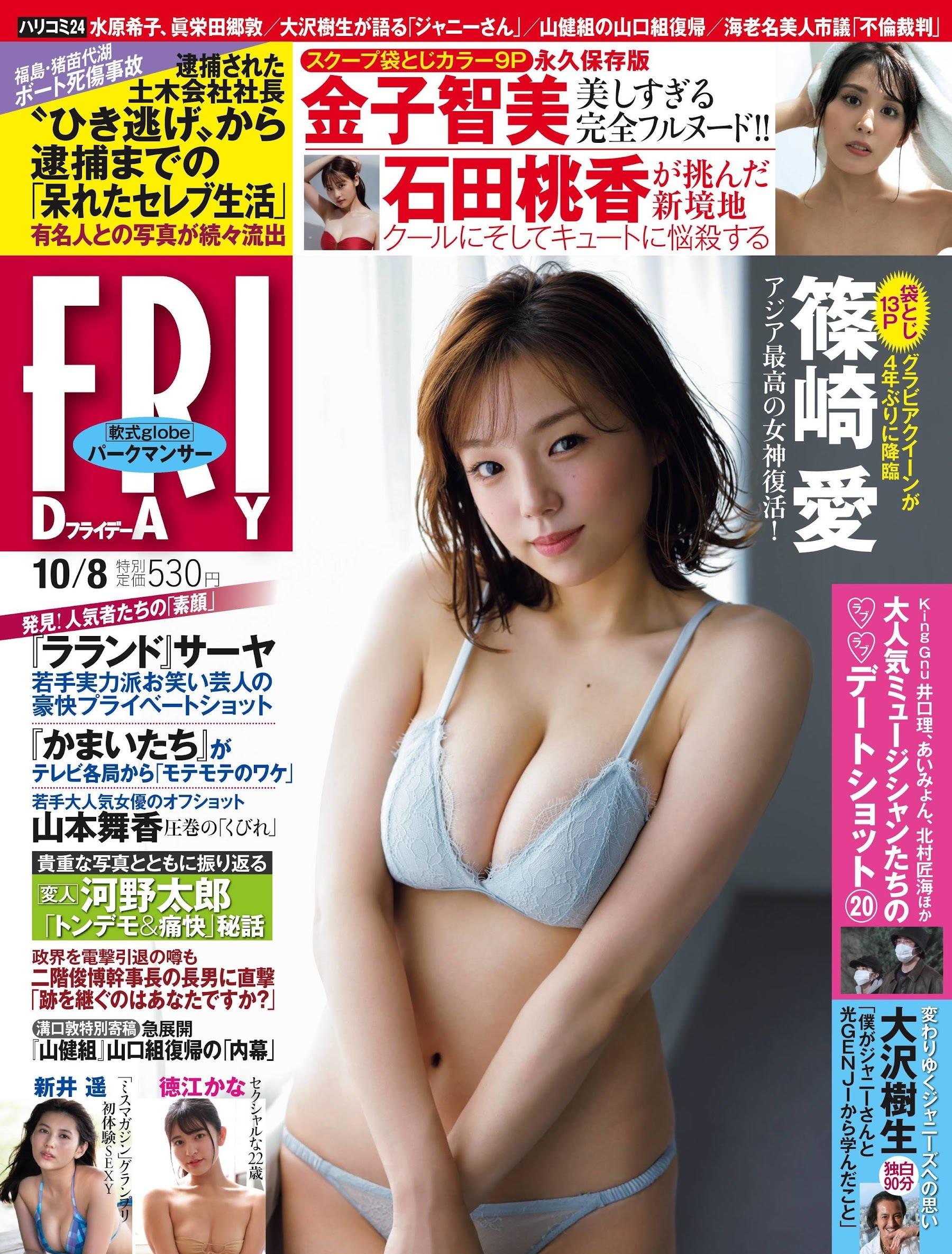 篠崎愛12