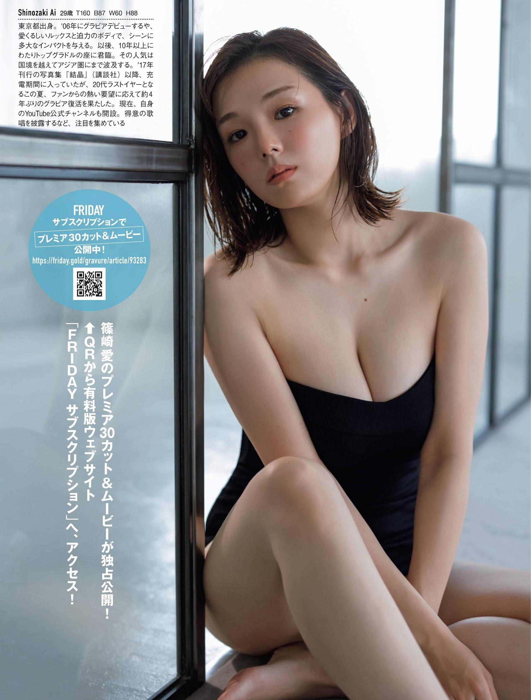 篠崎愛24