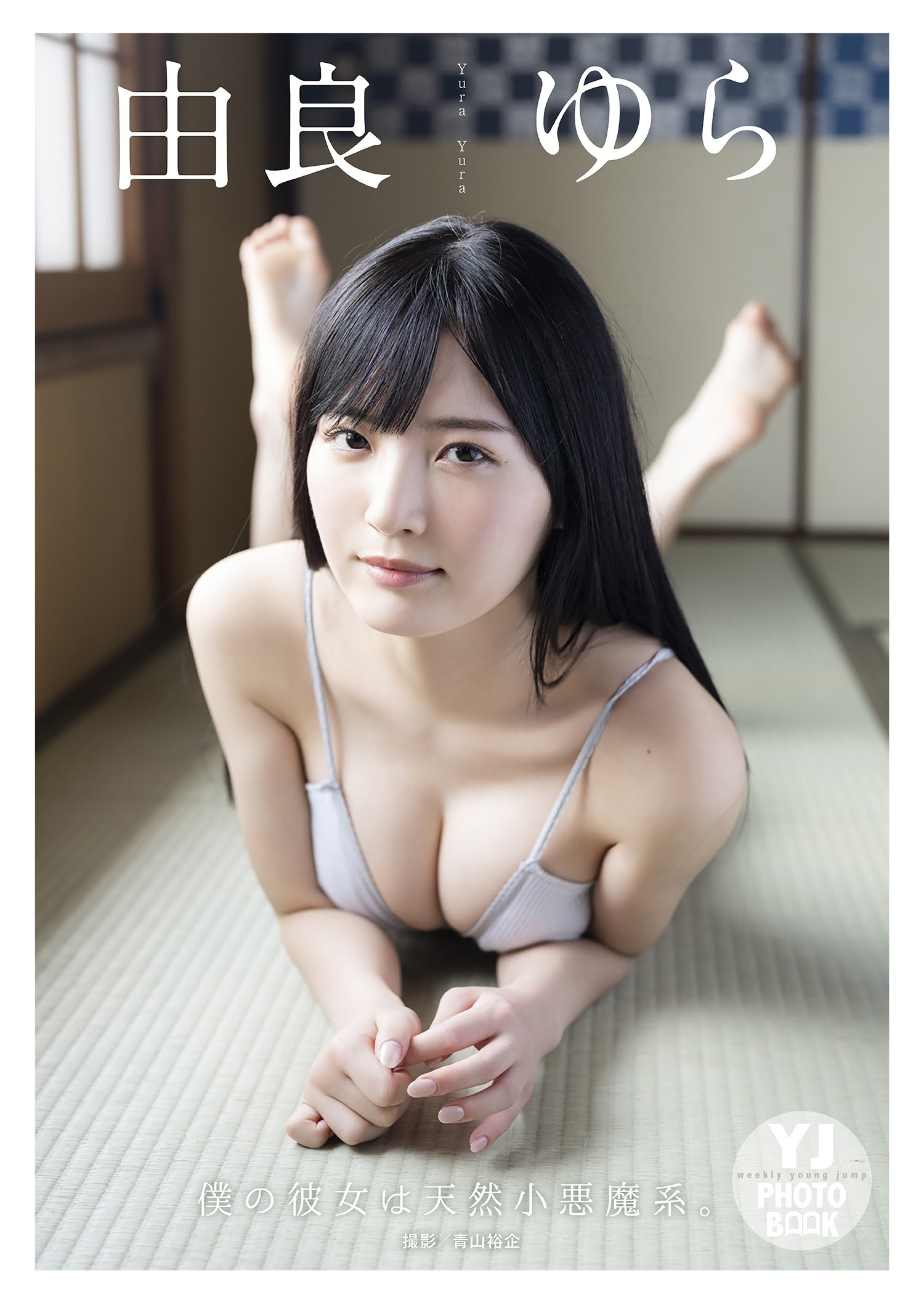 由良ゆら46