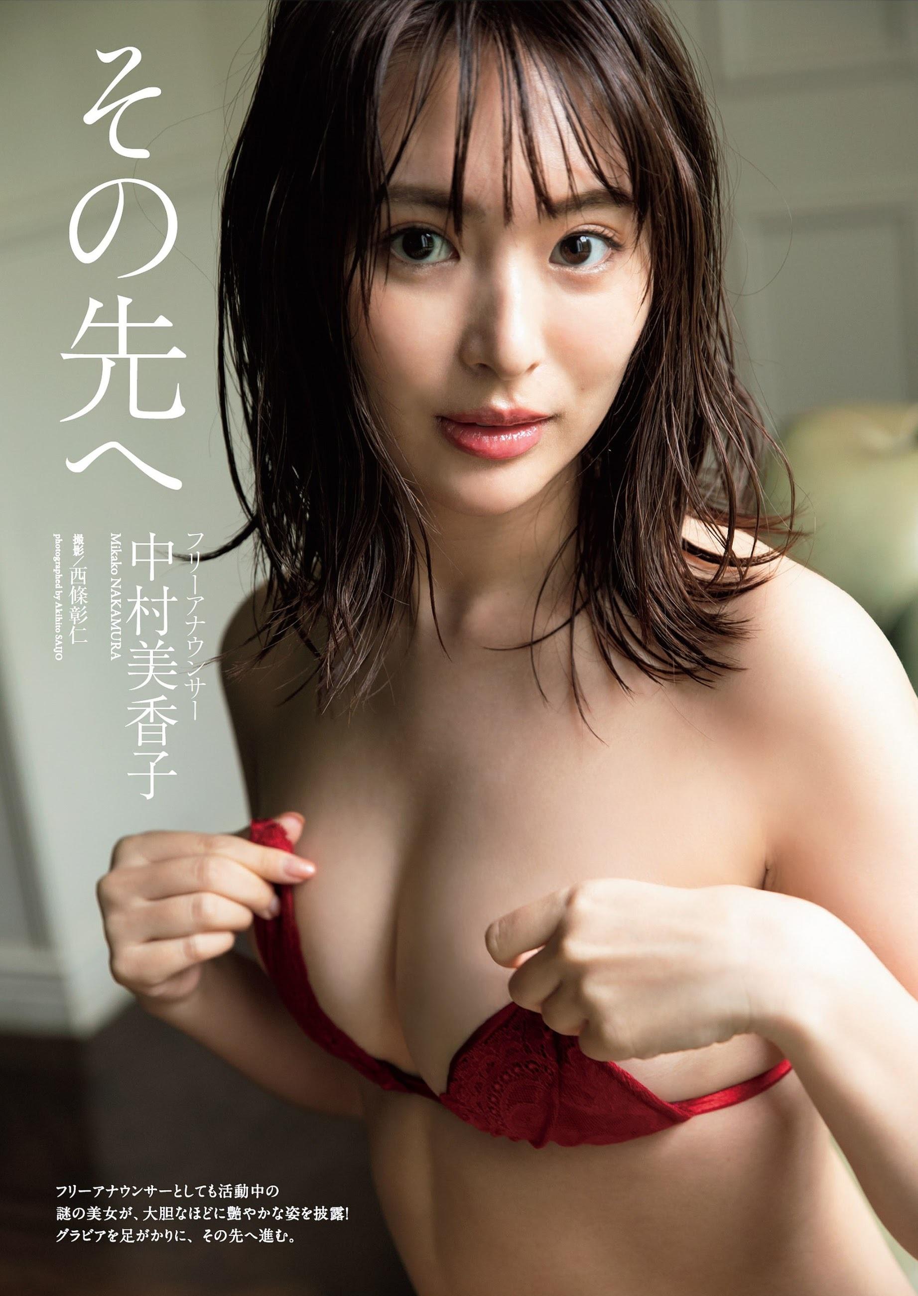 中村美香子1