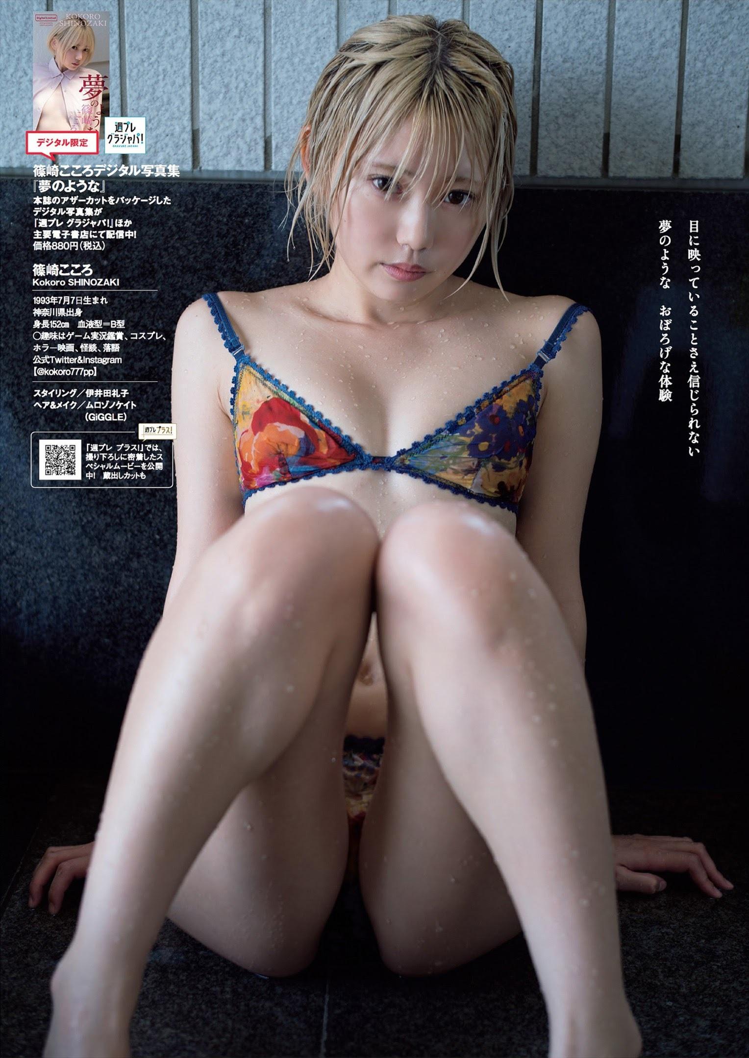 篠崎こころ6