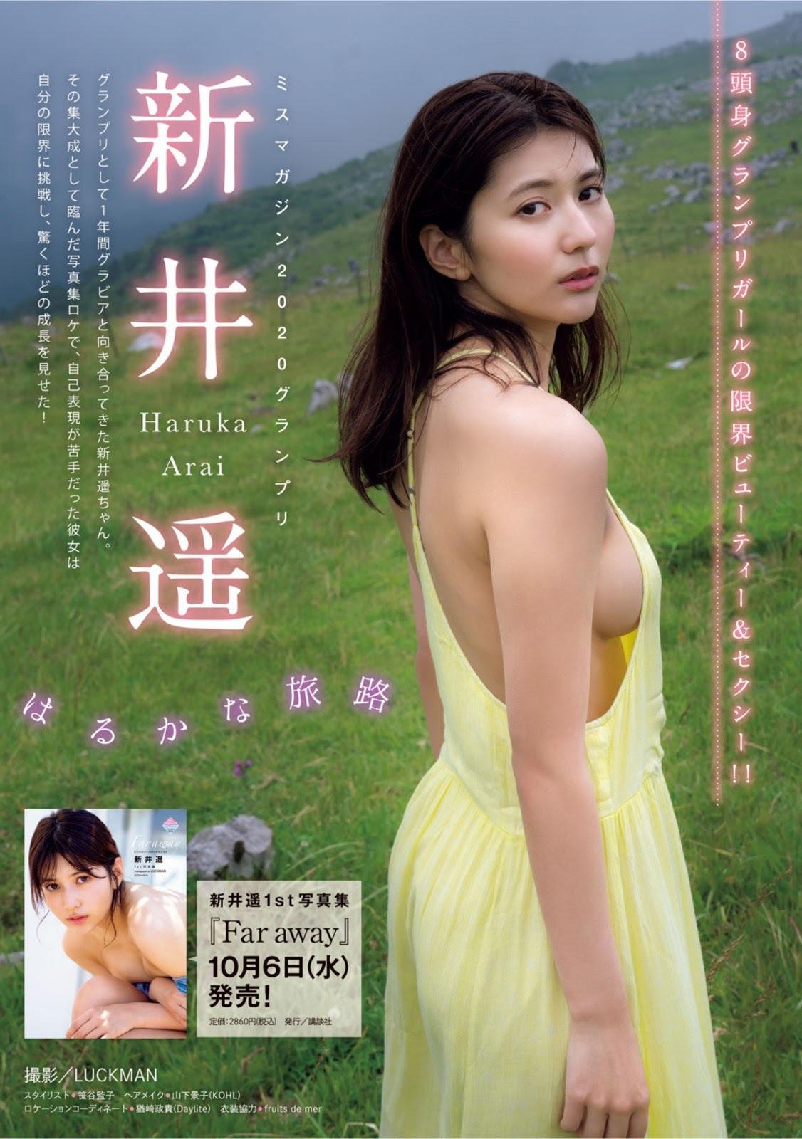 新井遥257