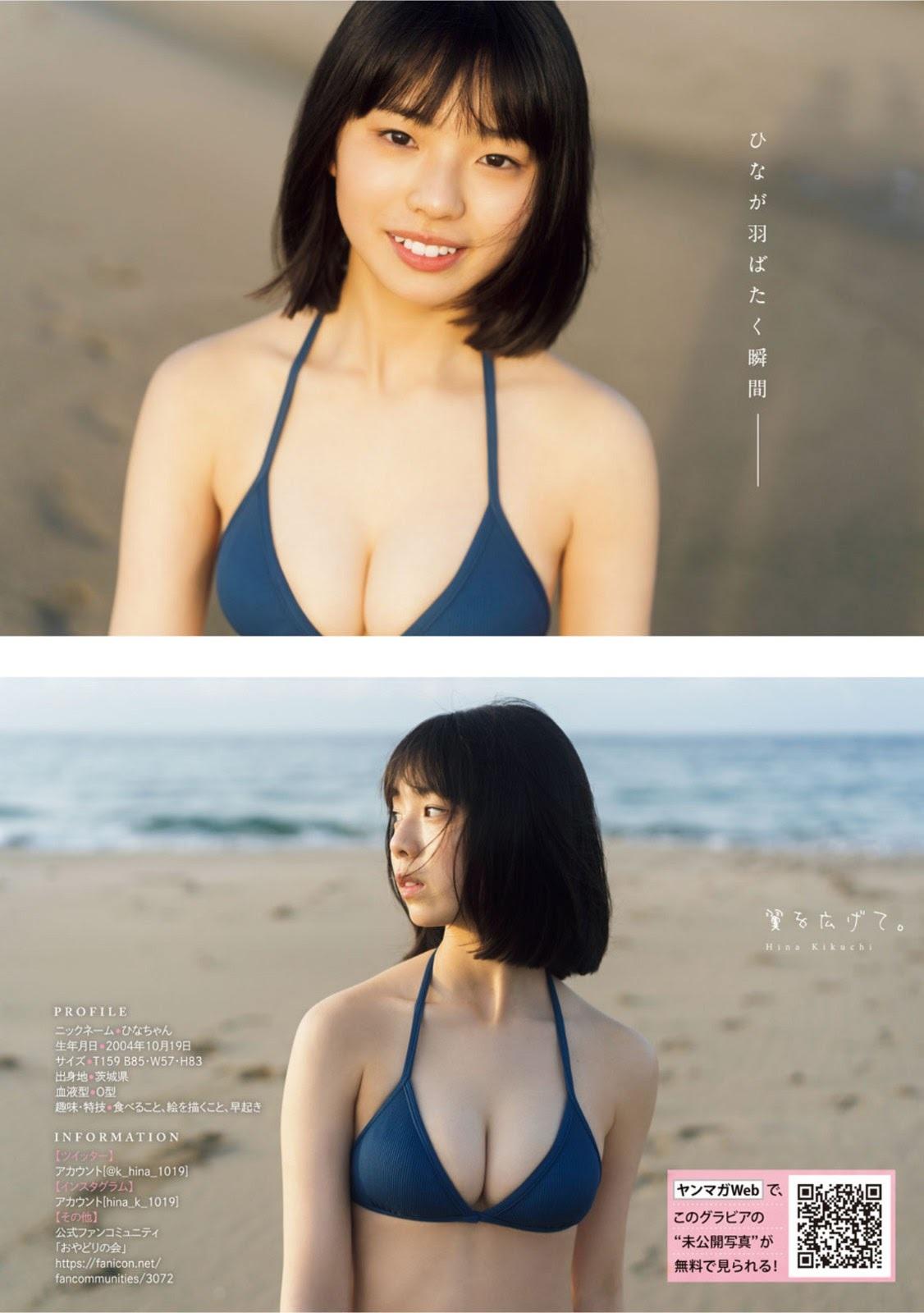 菊地姫奈184