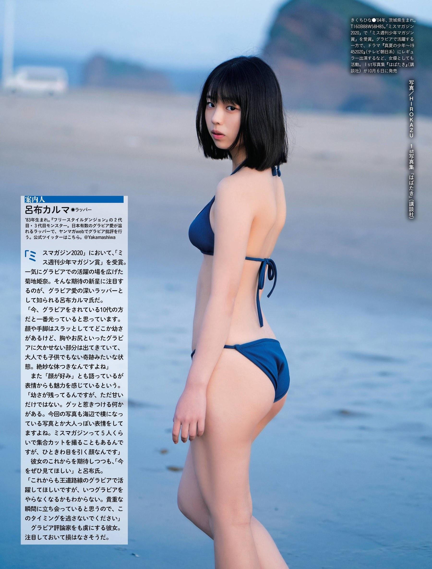 菊地姫奈189