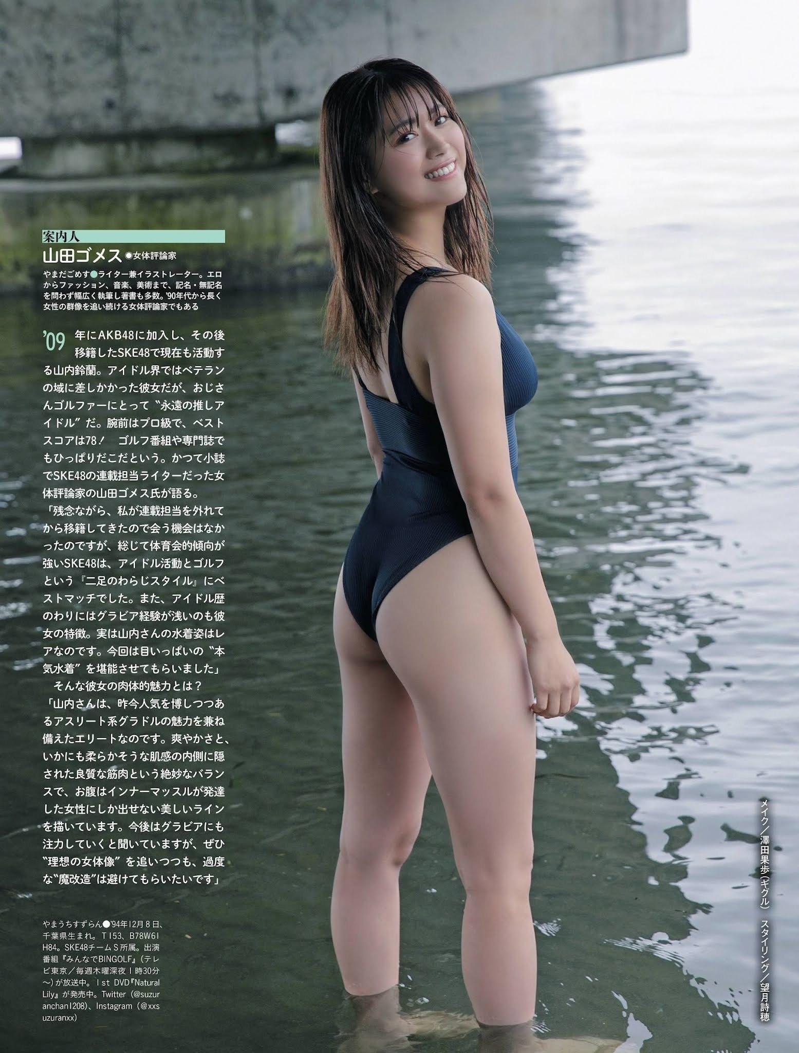 山内鈴蘭8
