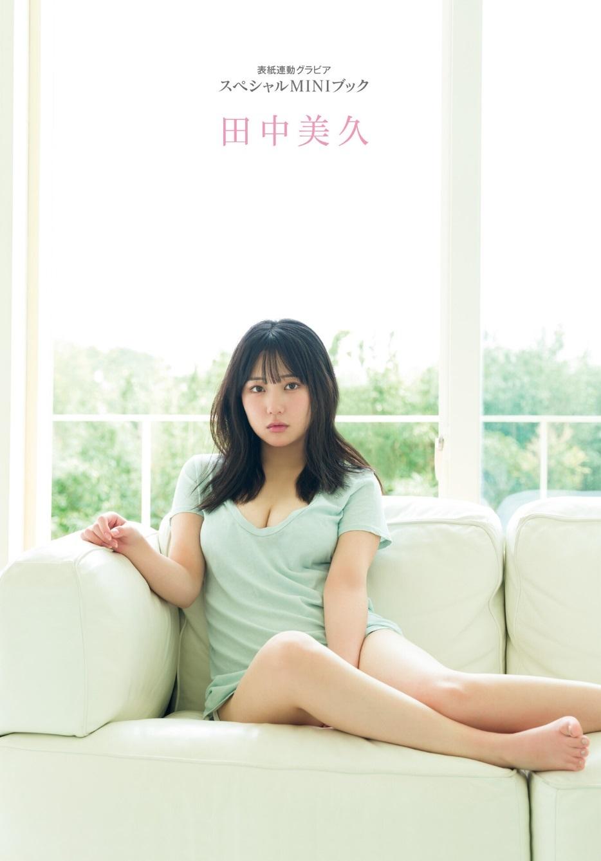 田中美久90