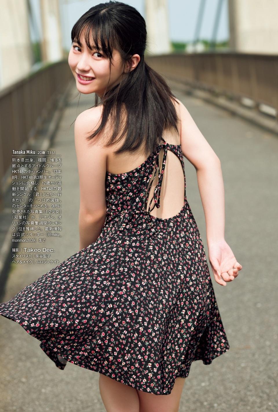 田中美久99