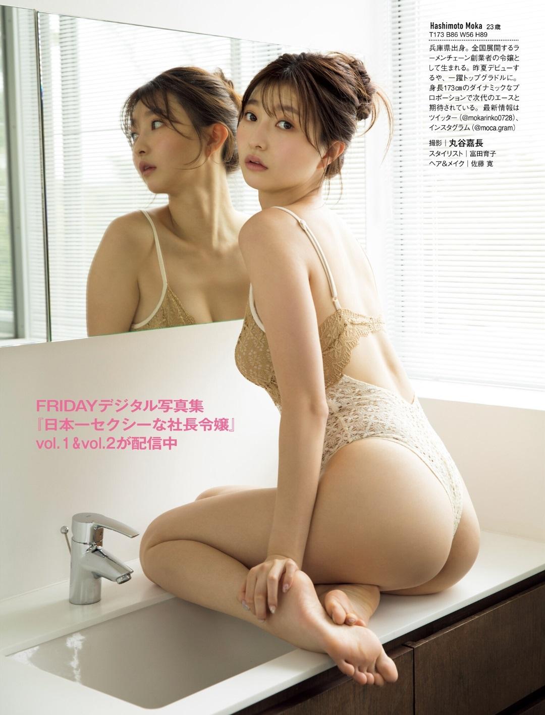 橋本萌花130