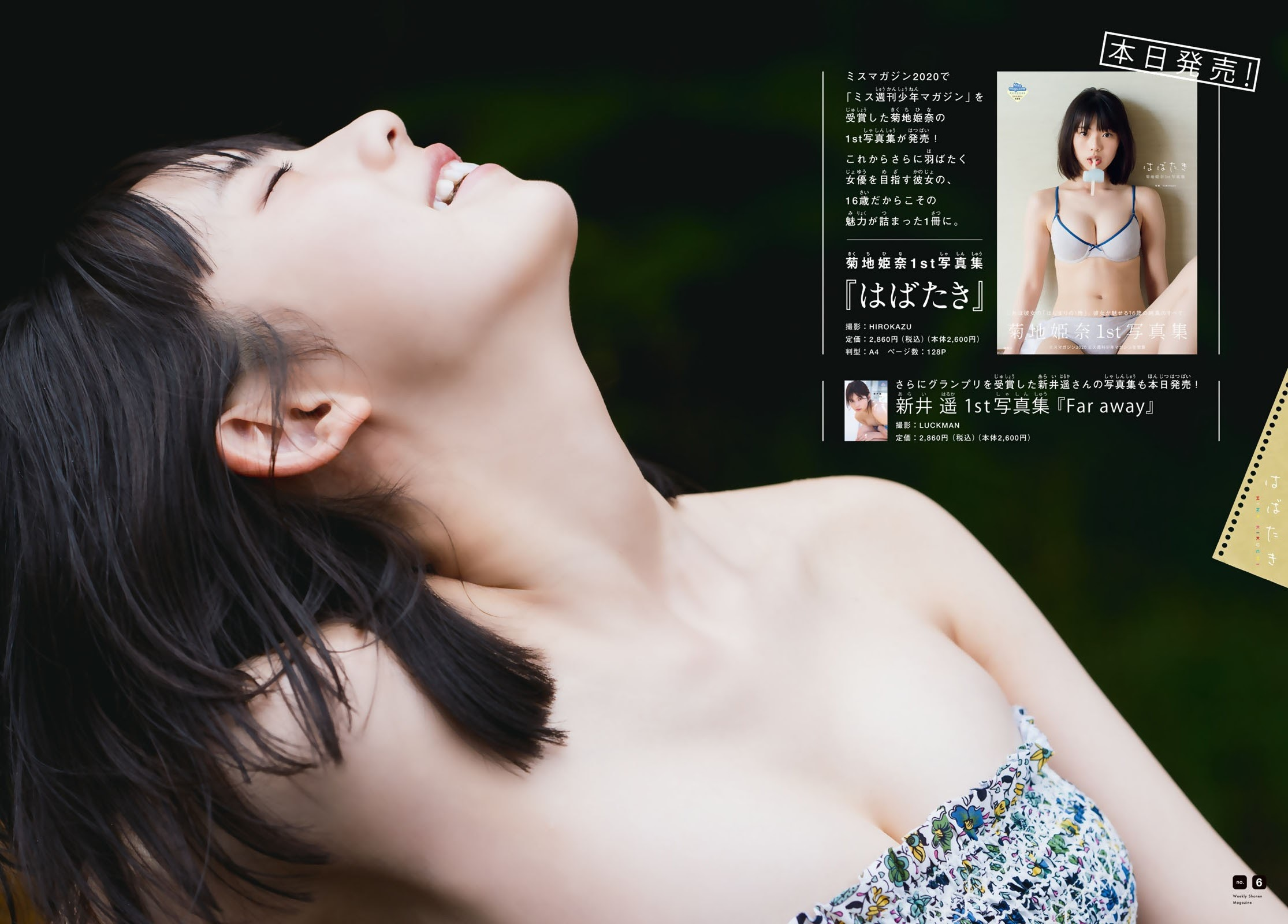 菊地姫奈207