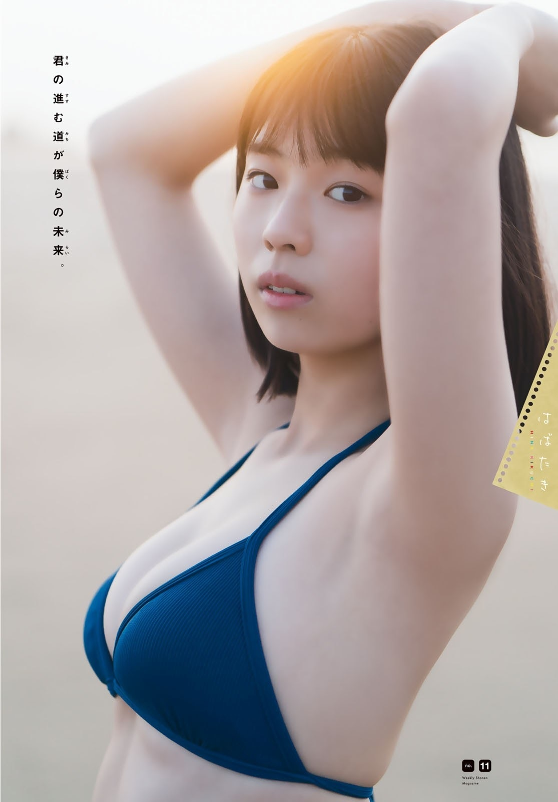 菊地姫奈210
