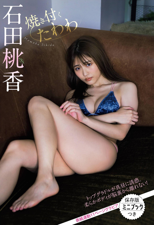 石田桃香371