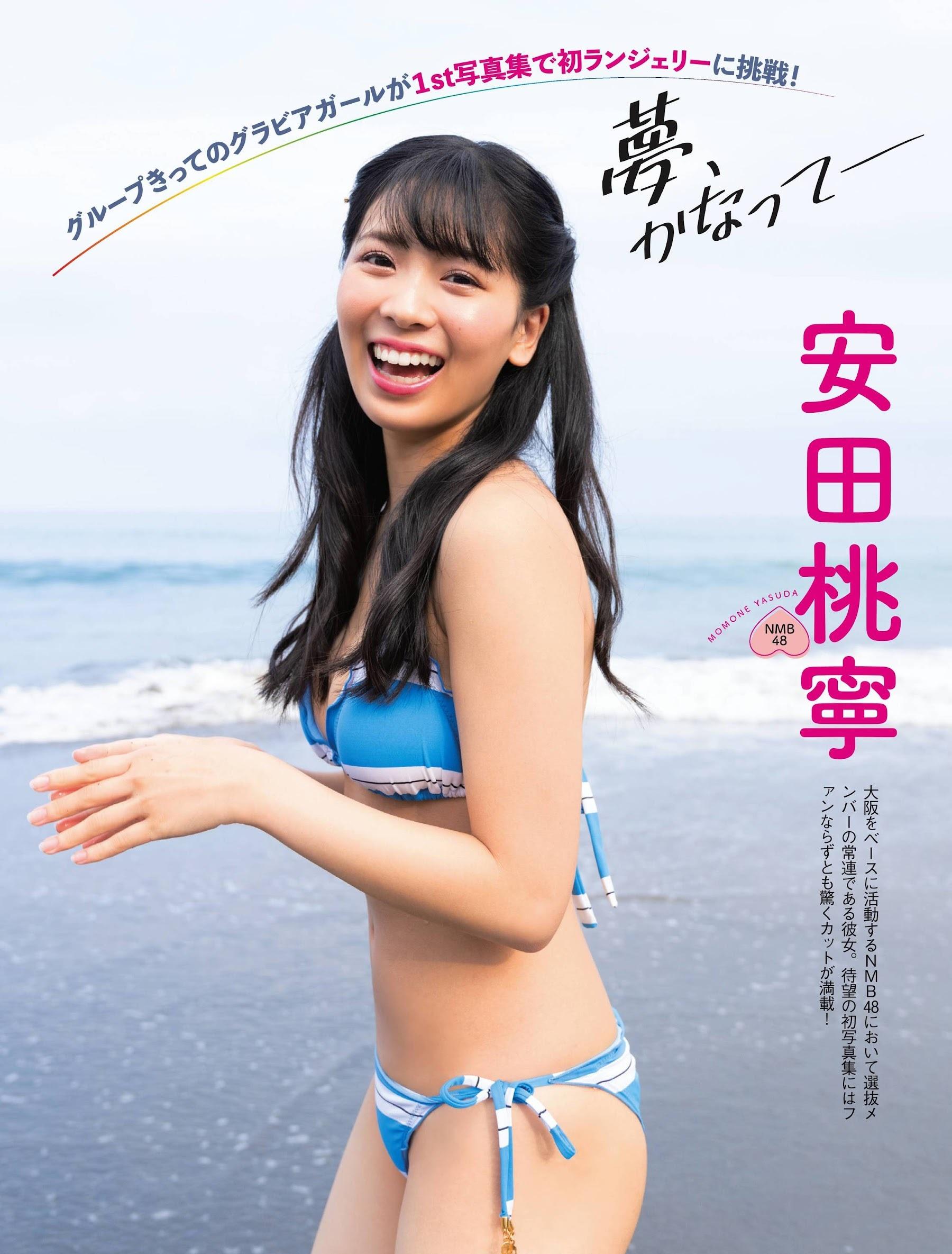 安田桃寧38