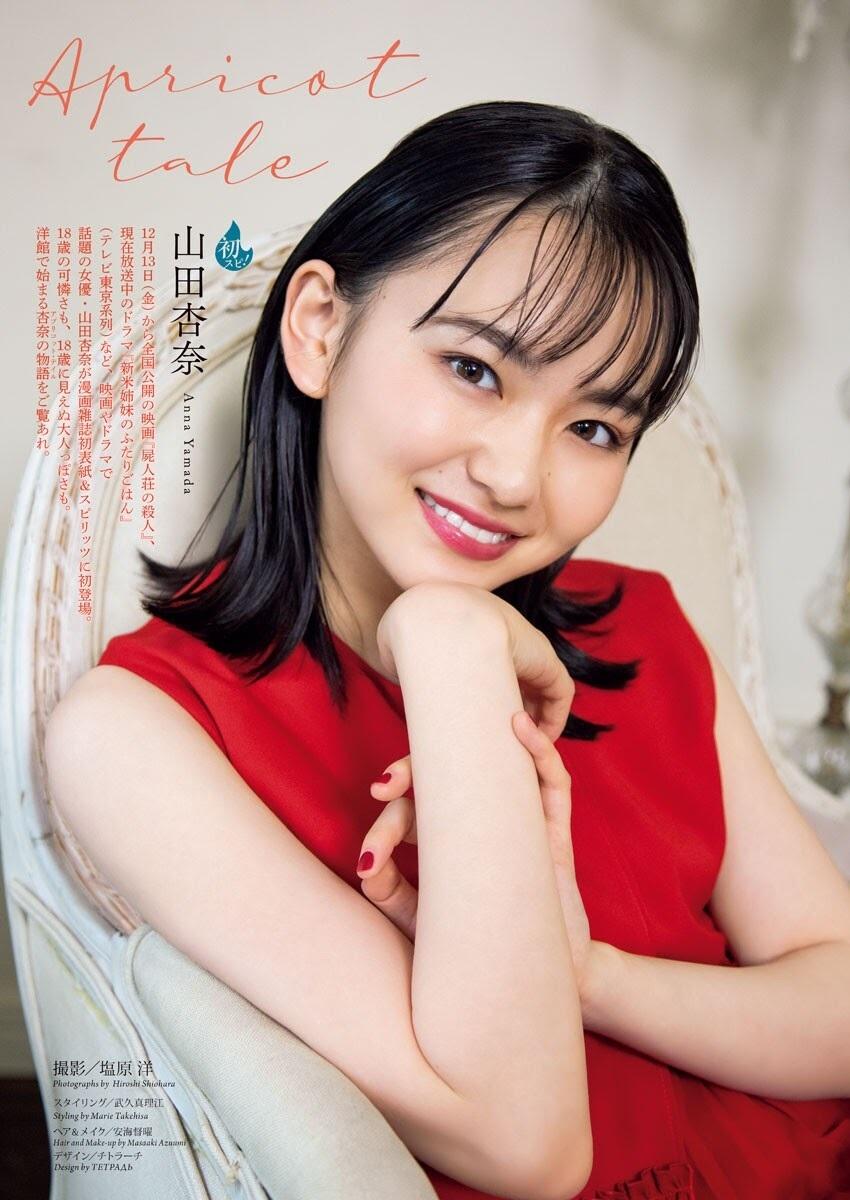 山田杏奈48