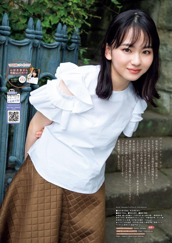 山田杏奈54