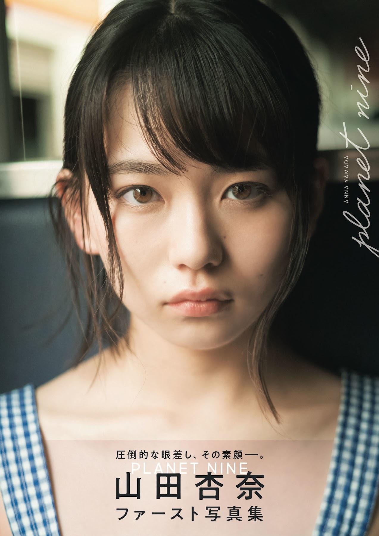山田杏奈62