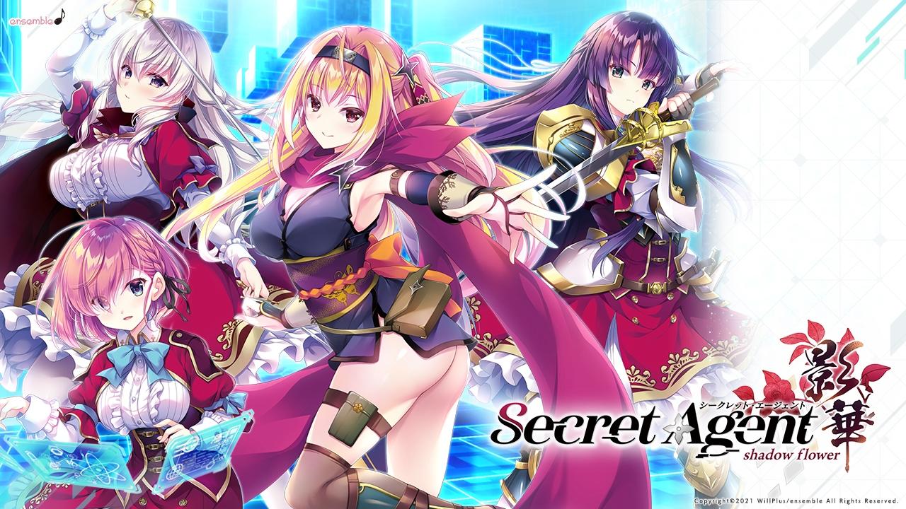 Secret Agent影華 ~shadow flower~画像