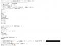 らぶりぃべりぃ口コミ1-1