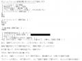 人妻セレブ宮殿葉加瀬久美口コミ1-1