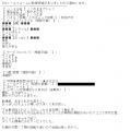 即アポ奥さん安城FC店つむぎ口コミ