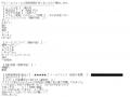 ラブココプレミアム雫原りん口コミ1-1