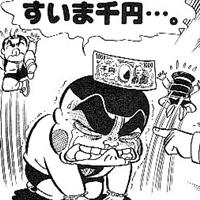 すいま千円