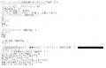 H1グランプリ愛沢ゆい口コミ