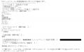 10代ミサ口コミ2-1