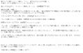 10代ミサ口コミ2-2