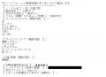 火遊びパパ滝沢カレン口コミ1-1