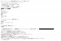 即アポ奥さん安城FC店あみ口コミ4