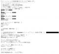 ドM素人限定強制露出くりっぷ口コミ1-1