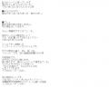 ラブココ齋藤ねる口コミ7-2