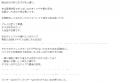 ラブココ藤本さら口コミ4-2