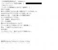アヴァンス春日井みらん口コミ1-2