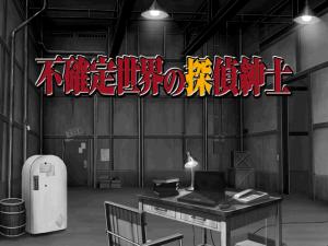 hukakuteisekaino_tanteishinshi00000.png