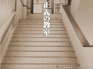 seigino_kyoushitsu00000.png