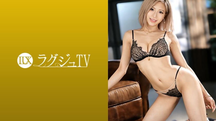 ラグジュTV 1389 オシャレでクールな風貌だが実はドMという見事なギャップ!美脚で美尻で美乳の持ち主という誰もが羨む美スタイルと、男心をくすぐる甘い反応に釘付け!