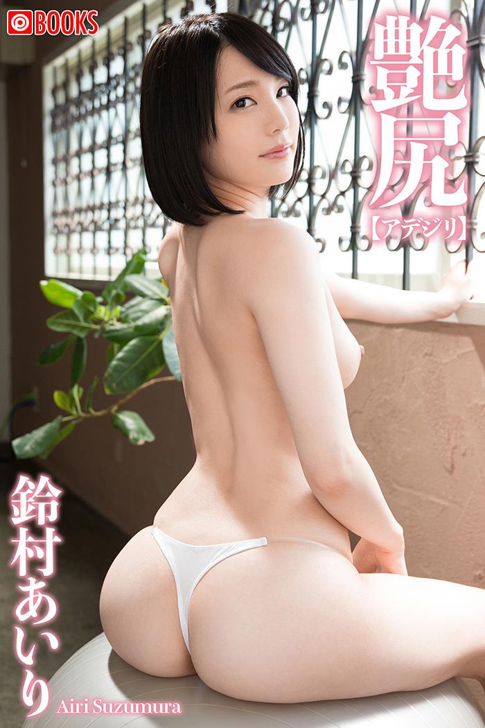 鈴村あいり 画像 1