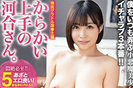 河合あすな半年ぶりの完全新作「からかい上手の河合さん。」4月に発売決定!!