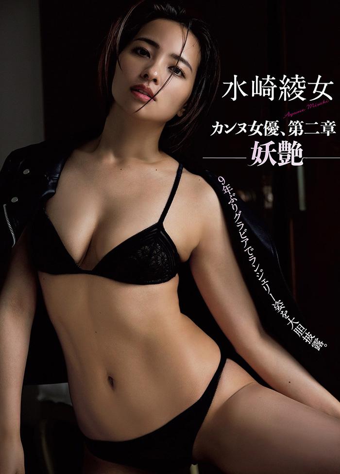 水崎綾女 画像 1