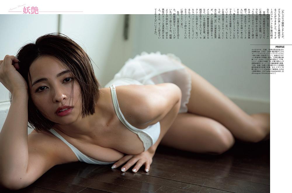 水崎綾女 画像 4