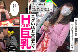 FANZA日間一位!沖縄生まれのエグかわ美女飲酒ハメ撮り映像wwwHカップ巨乳のハイテンションエッチがコチラwww